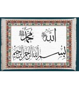 Arapça Besmele Yazılı Duvar Kilimi